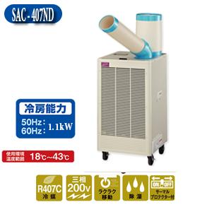 máy lạnh di động nakatomi 407-nd