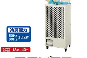 Chọn máy lạnh di động như thế nào để phù hợp với không gian mở